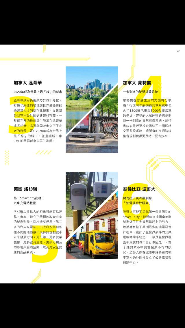 世界公民島雜誌 screenshot 3