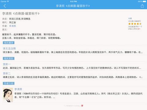宋词精选 - 诗词名家精华古诗词翻译鉴赏大全 screenshot 8
