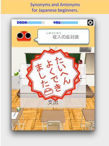 2-Kanji Idioms Robo FREE screenshot 7