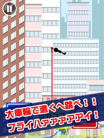 鉄棒大車輪跳び screenshot 6
