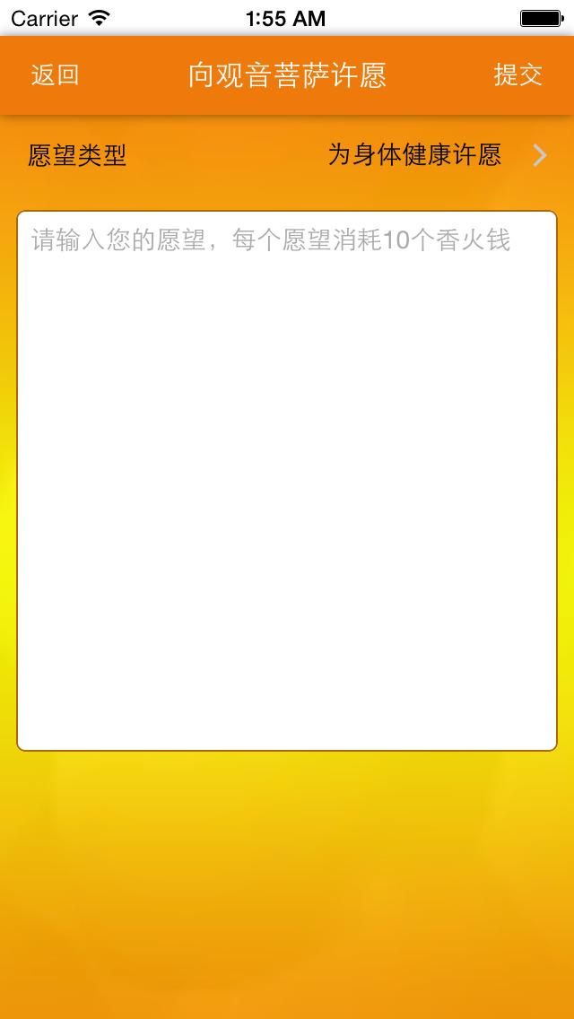 观音菩萨-天天供奉 screenshot 3