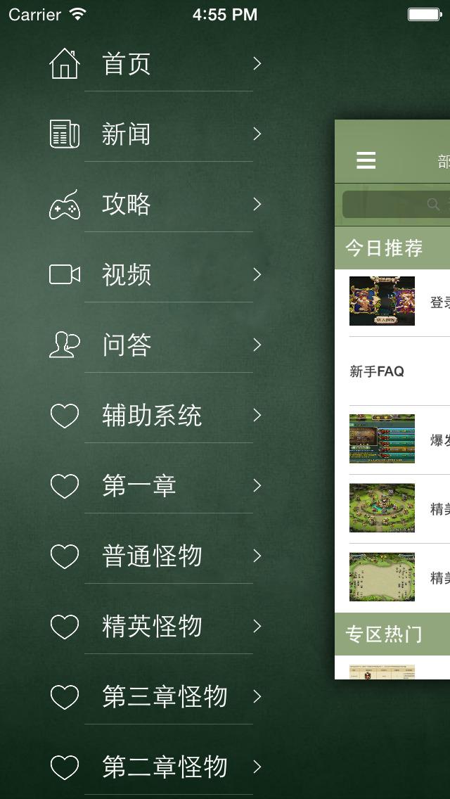 最全攻略 for 部落守卫战 screenshot 2