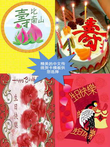 生日贺卡设计及发送应用程序 (Birthday Cards - Chinese Version) screenshot 9