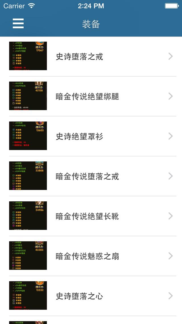 最全攻略 for 暗黑战神 screenshot 5