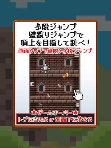 壁蹴りとび screenshot 10