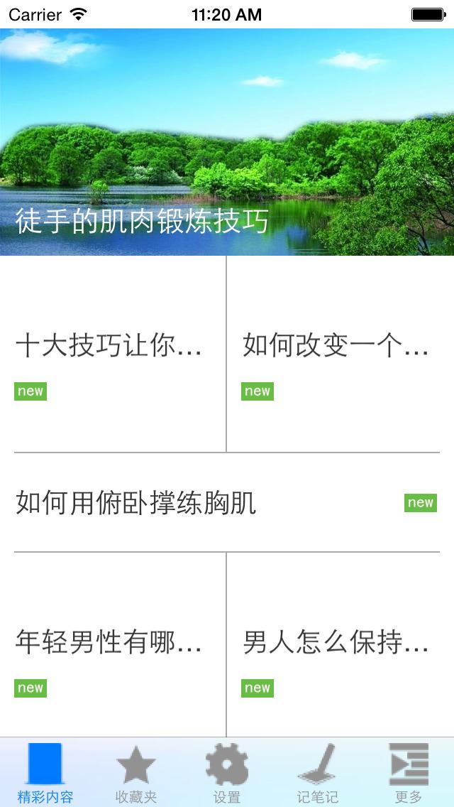 男神速成秘籍 screenshot 4