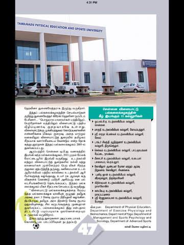 Kalvi Velai Vazhikatti screenshot 10