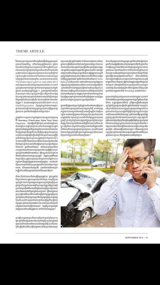 Les Hommes Magazine Cambodia screenshot 3