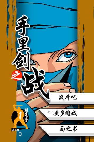 手里剑之战 - náhled