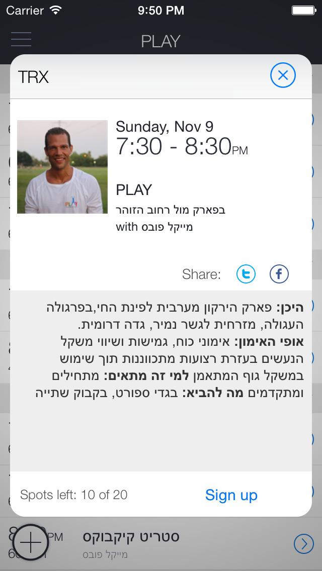 PLAY Israel screenshot 2