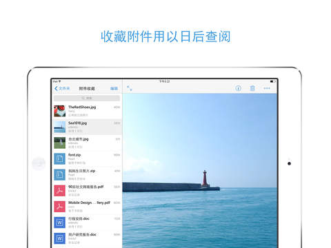 QQ邮箱HD screenshot 3