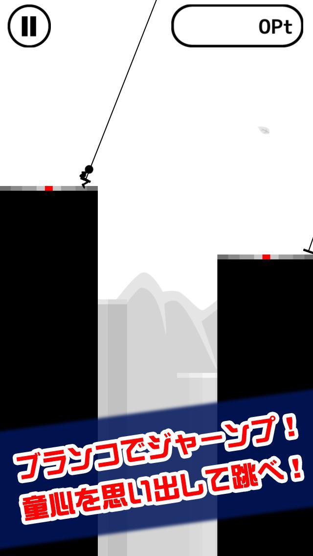ブランコ跳び screenshot 1