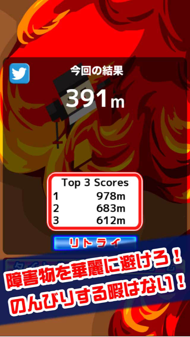激走!火山スキー screenshot 3