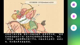 少儿版水浒传 - 读书派出品 screenshot 2