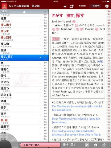 ルミナス英和・和英辞典 screenshot 8