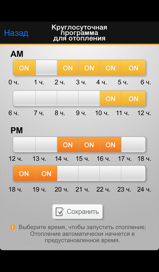Navien Smart TOK (Russia) screenshot 5