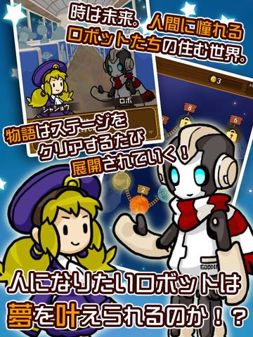 銀河鉄道の旅 ~ロボットのねがいごと~ screenshot 7
