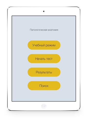 Патологическая анатомия тесты screenshot 6