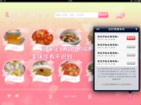 美女养成食谱 HD screenshot 3