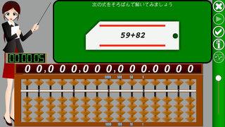 さんすう(そろばん) PV screenshot 3