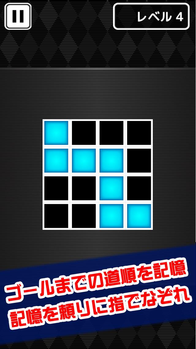 超絶!限界記憶王 screenshot 2