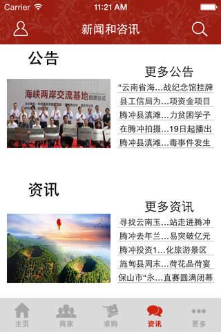 腾冲信息网 - náhled