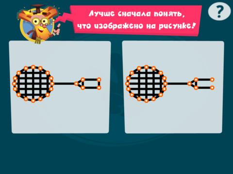 Линии - Фиксики и Фиксиклуб screenshot 10