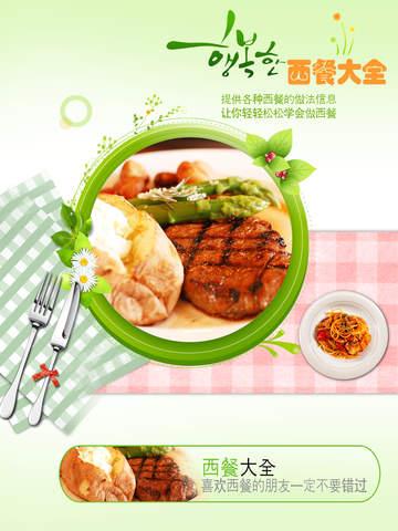 西餐大全 - 轻松学做西餐 screenshot 6