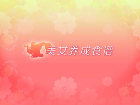 美女养成食谱 HD screenshot 5