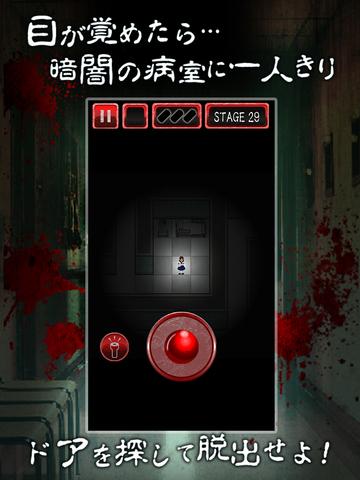 暗闇病棟【※心臓の弱い方はお控え下さい…】 screenshot 6