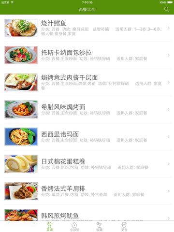 西餐大全 - 轻松学做西餐 screenshot 7