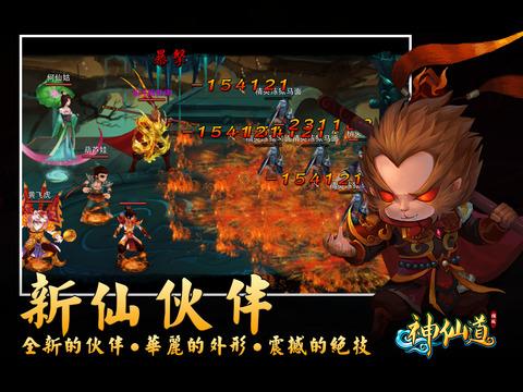 神仙道(三周年) screenshot 8
