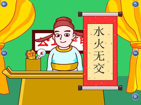 成语故事II 多多学文化 screenshot 7