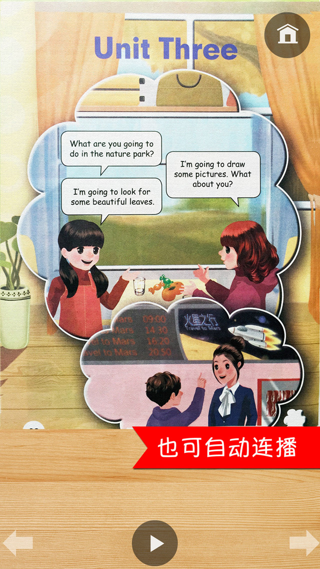 PEP人教版小学英语六年级上册 - 点读机 screenshot 3