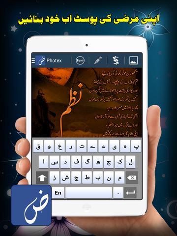 Photex : Urdu Text on Photos screenshot 6