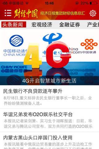 财经中国 for iPhone - náhled