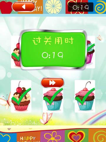 翻蛋糕 screenshot 6