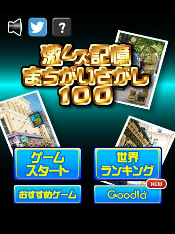 激ムズ記憶間違い探し screenshot 9