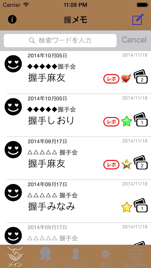 握メモ screenshot 1