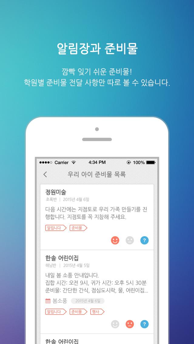 유니원 학부모용 - 학원 출결, 학원비 결제 screenshot 4