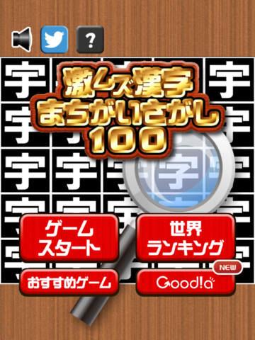 激ムズ漢字まちがい探し100 screenshot 9