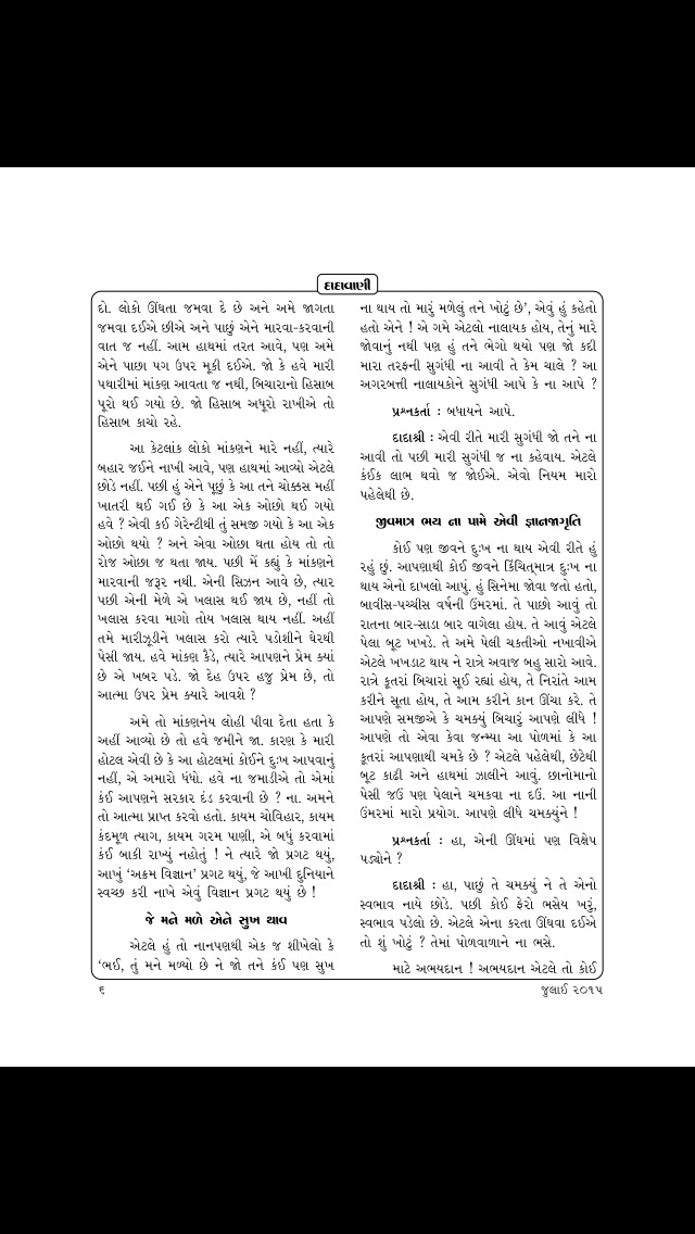 Dadavani Gujarati screenshot 3