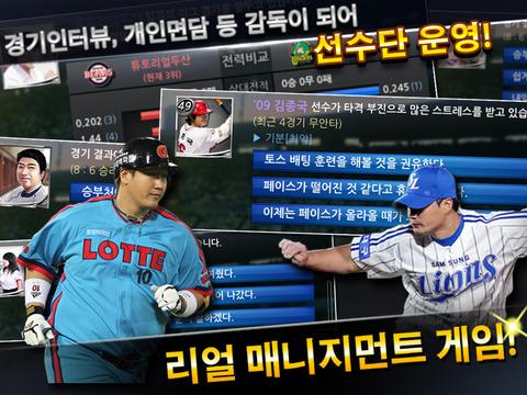 컴투스프로야구 for 매니저 screenshot 7
