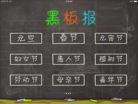 黑板报大全 - 黑板报设计参考大全 screenshot 6