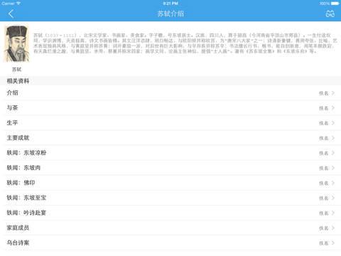 宋词精选 - 诗词名家精华古诗词翻译鉴赏大全 screenshot 10