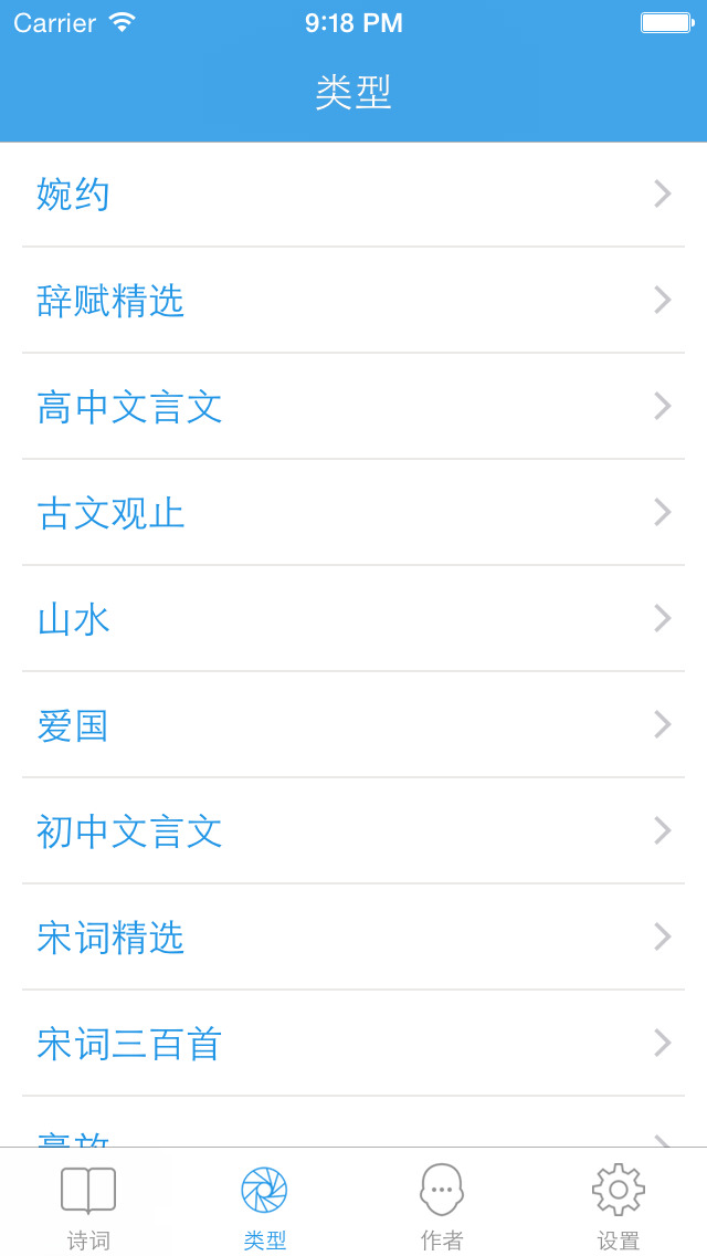 宋词精选 - 诗词名家精华古诗词翻译鉴赏大全 screenshot 4