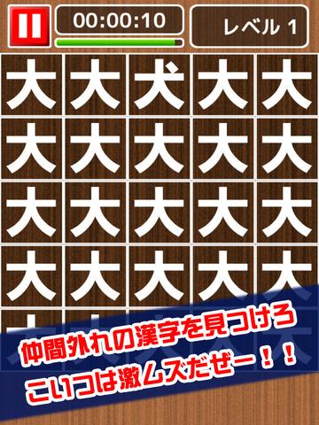 激ムズ漢字まちがい探し100 screenshot 6