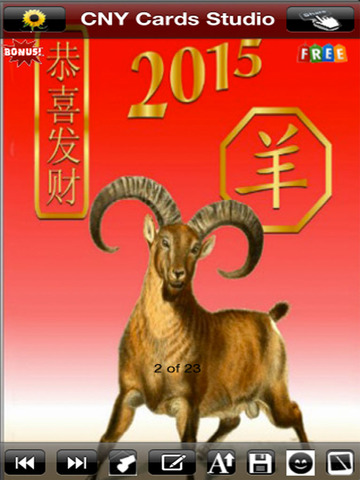 Happy Chinese New Year e-Cards (农历新年贺卡设计及发送应用程序).Customise and Send Chinese New Year Greeting Cards screenshot 5