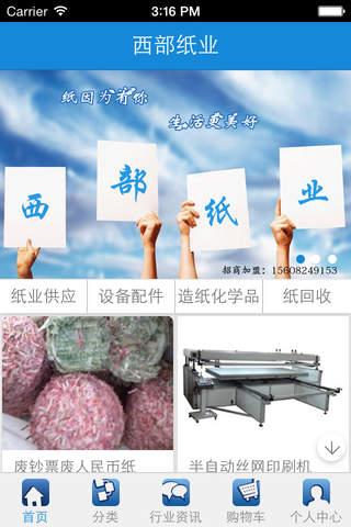 中国西部纸业 - náhled