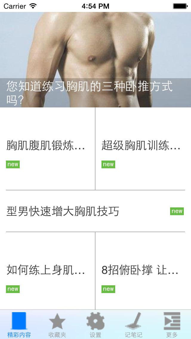 性感胸肌速成技巧 screenshot 2
